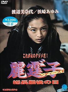 """レディース 麗霆""""子 レディース! ! [DVD]"""