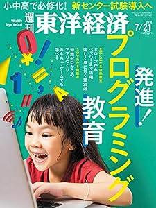 本の表紙週刊東洋経済 2018年7月21日号 [雑誌](発進! プログラミング教育)