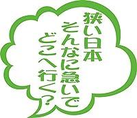 カッティングステッカー 狭い日本そんなに急いでどこへ行く? つぶやき 一言 吹き出し (2枚1セット) 約95mmX約110mm ライム 黄緑