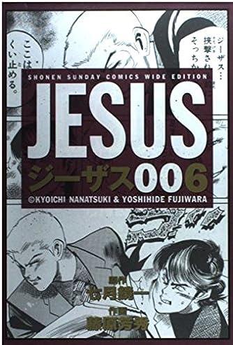 ジーザス 6 (少年サンデーコミックスワイド版)