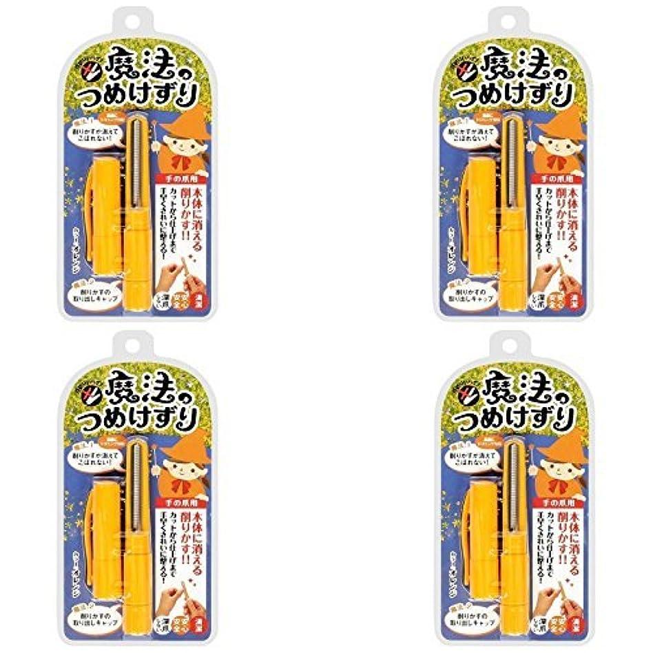 陸軍病弱ボリューム【セット品】松本金型 魔法のつめけずり MM-090 オレンジ ×4個