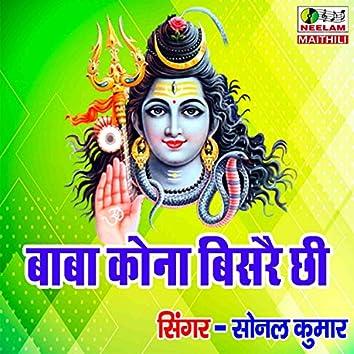 Baba Kona Hamar Bisrai Chhi