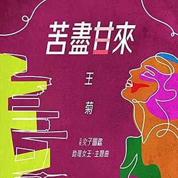 苦盡甘來 (《北京女子圖鑑 助理女王》主題曲)