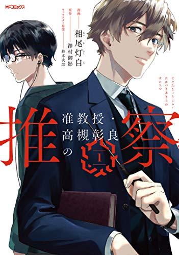 准教授・高槻彰良の推察 1 (MFコミックス ジーンシリーズ)