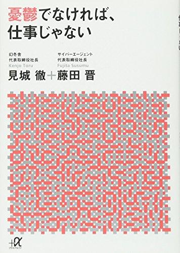 憂鬱でなければ、仕事じゃない (講談社+α文庫) - 見城 徹, 藤田 晋