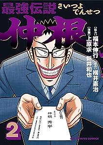 最強伝説 仲根(2) (ビッグコミックス)