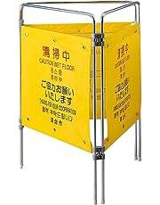コンドル(山崎産業) 表示パネル プロテック ついたて君 4ヶ国語 清掃中 FU495-000X-MB