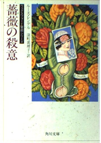 薔薇の殺意 (角川文庫 赤 541-2 ウェクスフォード警部シリーズ)