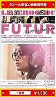 『ショック・ドゥ・フューチャー』2021年8月27日(金)公開、映画前売券(一般券)(ムビチケEメール送付タイプ)