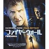ファイヤーウォール (HD-DVD) [HD DVD]