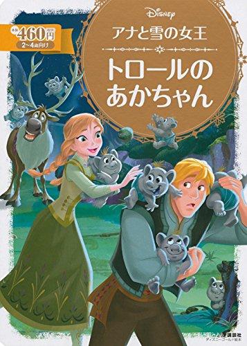 アナと雪の女王 トロールの あかちゃん (ディズニーゴールド絵本)