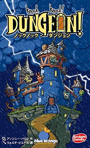 アークライト ノックノック・ダンジョン 完全日本語版 (1-6人用 10分 8才以上向け) ボードゲーム