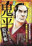 大判鬼平犯科帳・盗法秘伝 (SPコミックス SP NEXT)