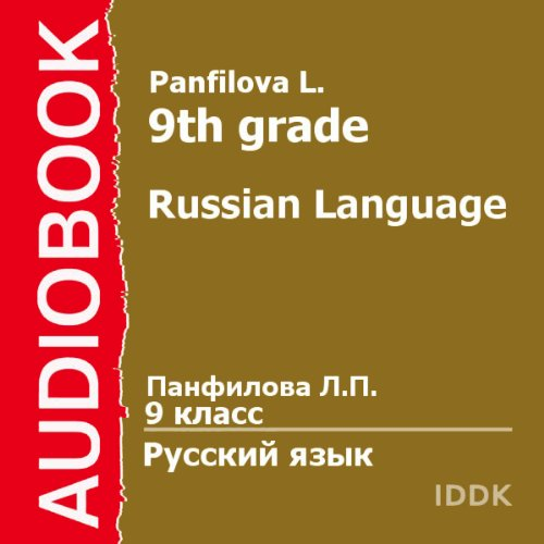 Russian Language for 9th Grade [Russian Edition] audiobook cover art
