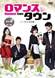 ロマンスタウン<ノーカット完全版> コレクターズ・ボックス 2[DVD]