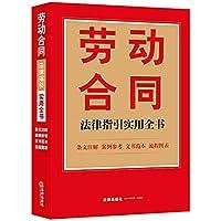 劳动合同法律指引实用全书