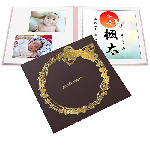 クラウンハート 赤ちゃん命名書台紙(小)りぼん柄 茶「Anniversary」ゴールド箔 名前と写真を入れて飾れる 命名台紙 命名紙 フォトアルバム 出産祝い ギフト 名づけ (茶)
