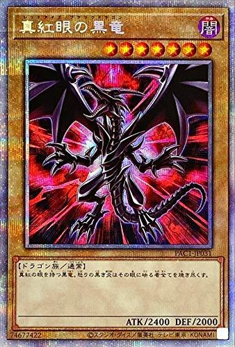 遊戯王 第11期 PAC1-JP031 真紅眼の黒竜【プリズマティックシークレットレア】【イラスト違い】