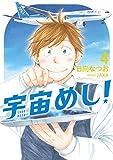 宇宙めし! (4) (ビッグコミックス)