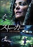 ストーカー 3日目の逆襲[DVD]