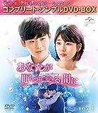 あなたが眠っている間に BOX1<コンプリート・シンプルDVD-BOX5,000円シ...[DVD]