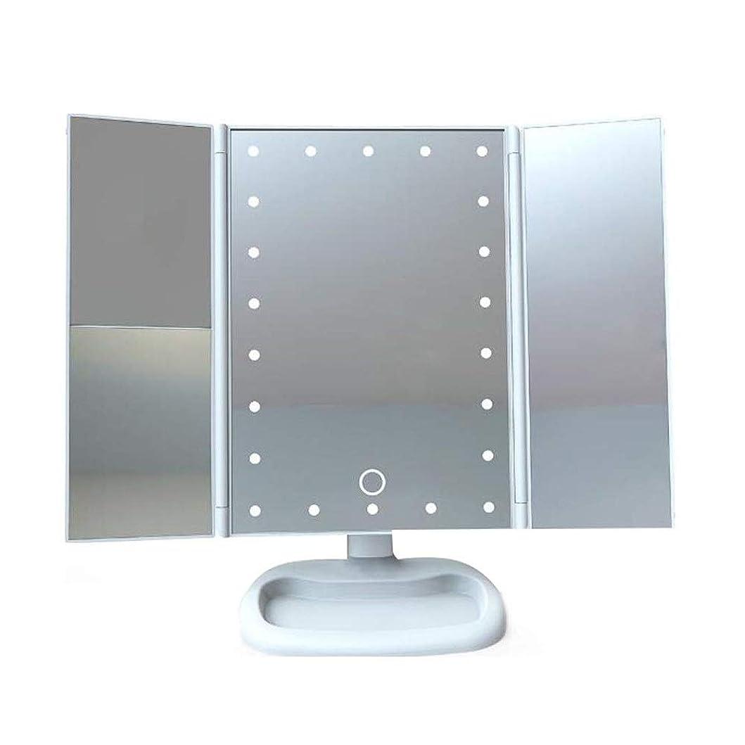 非難暗くするヨーグルト化粧ミラー 鏡 デスクトップ三つ折り化粧化粧鏡3倍/ 2倍/ 1倍倍率調光対応タッチスクリーン180°回転照明付きカウンター化粧品ミラーフィルライト 浴室鏡 (色 : 白, サイズ : ワンサイズ)