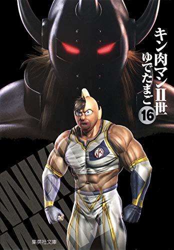 キン肉マン2世 16 (集英社文庫(コミック版))