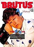 BRUTUS (ブルータス) 1987年 3月15日号 究極的音像世界