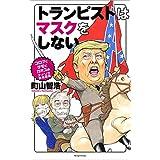 トランピストはマスクをしない コロナとデモでカオスのアメリカ現地報告 (文春e-book)