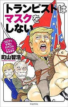[町山 智浩]のトランピストはマスクをしない コロナとデモでカオスのアメリカ現地報告 (文春e-book)