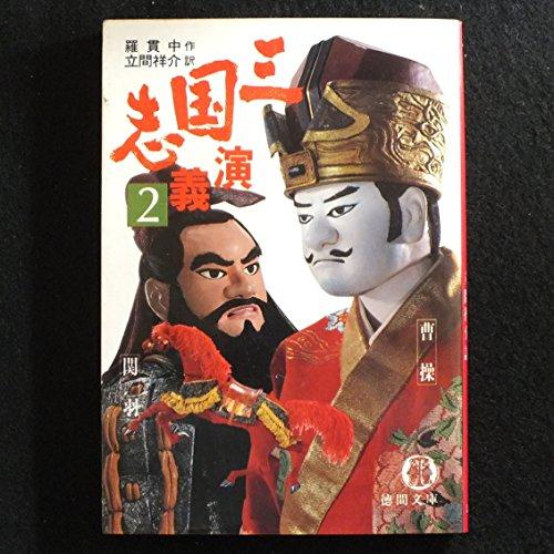 三国志演義 2 (徳間文庫 440-2)の詳細を見る