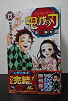 鬼滅の刃23巻 フィギュア 特装
