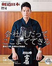剣道日本 2020年 4月号 DVD付 [雑誌]