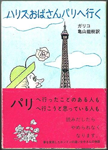 ハリスおばさんパリへ行く (1979年) (講談社文庫)