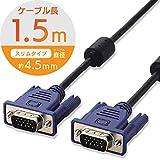 エレコム ディスプレイケーブル D-sub15ピン VGA-VGA スリム  1.5m ブラック CAC-15BK