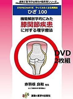 機能解剖学的にみた膝関節疾患に対する理学療法 [DVD]