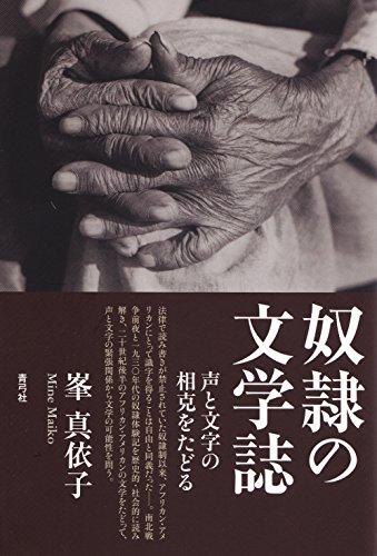 奴隷の文学誌