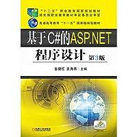 基于C#的ASP.NET程序设计 第3版