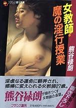女教師・魔の淫行授業 (フランス書院文庫)