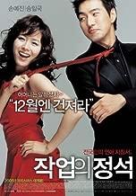Art of Seduction Korean Movie Dvd (2 Dvd Boxset) NTSC Region 3 Korean Version. Special Features Available