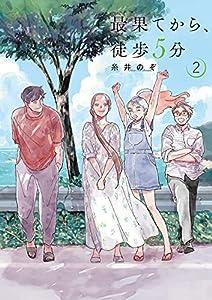 最果てから、徒歩5分 2巻(完) (バンチコミックス)