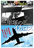 三里塚のイカロス[DVD]