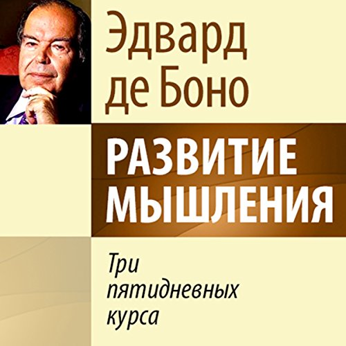 The 5-Day Course in Thinking [Russian Edition] audiobook cover art