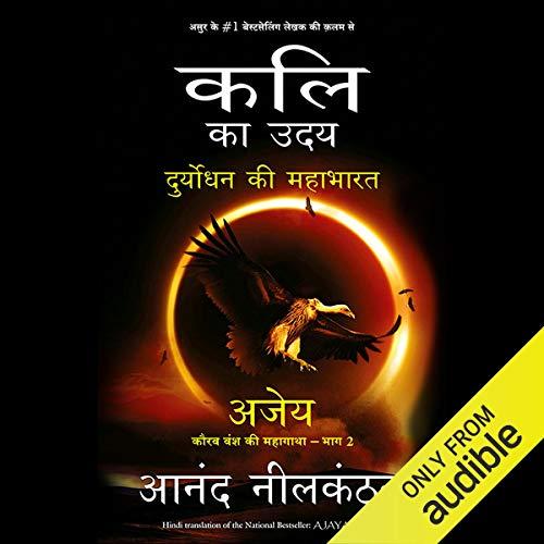 Kali Ka Uday cover art