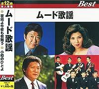 ムード歌謡 ベスト ONK-15-ON