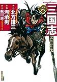 三国志 6 (バンブーコミックス)