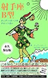Tarot fortune telling by Lludy Ono: Sagittarius Blood type B (Japanese Edition)