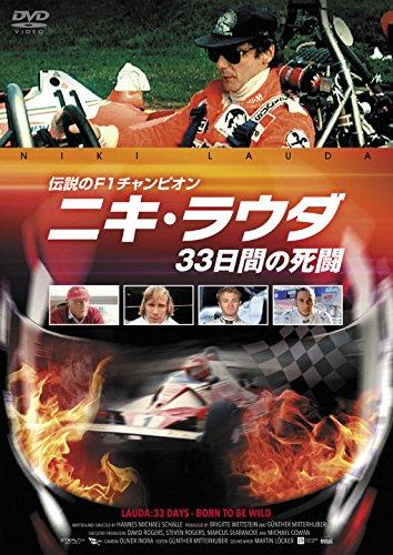 伝説のF1チャンピオン ニキ・ラウダ/33日間の死闘 [DVD]