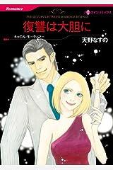 復讐は大胆に (ハーレクインコミックス) Kindle版