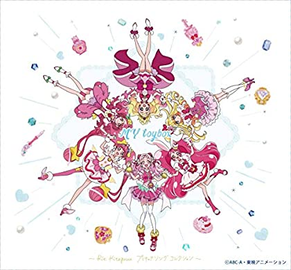 MY toybox~Rie Kitagawa プリキュアソングコレクション~ (DVD付) (特典なし)
